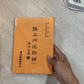 雍正御選語錄  1967年 雍正御选语录 内页很新