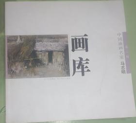 中国油画名家画库 马志明