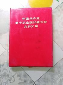 中国共产党第十次全国代表大会文件汇编(内15页插图完好,64开)