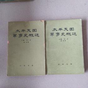 太平天国军事史概论(上编第一册,下编第二册)