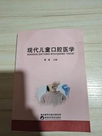 现代儿童口腔医学。/秦晶主编,一西安,陕西科学技术出版社。2021年7月。
