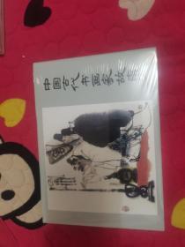 中国古代书画家放事