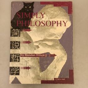 简说哲学   库存书   2021.10.27