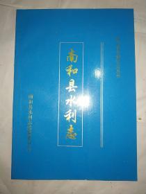 南和县水利志(河北省水利史志丛书)