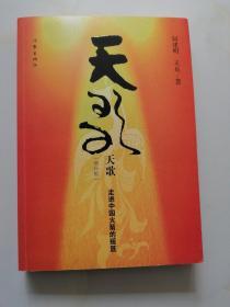天歌:走中国火箭的摇篮 (增补版) 作者何建明 天泉签赠本