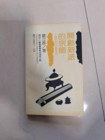 开创新派的宗师:梁羽生小说艺术谈:畅销作品鉴赏丛书