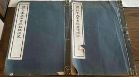 民国白纸大开本《谭祖安先生书麻姑仙坛记》两册全 民国著名书法家谭延闿先生书法代表作