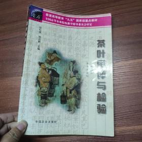 茶叶审评与检验 第三版-16开