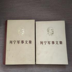 列宁军事文集【精装+平装 两本合售】(1981年一版一印)
