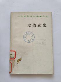汉译世界学术名著丛书—— 皮佑选集【馆藏】