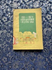 1956-1967年全国农业发展纲要(修正草案)讲话