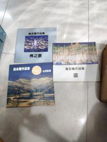高永隆作品集(佛之旅、游、自然对语)3册合售