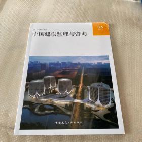 中国建设监理与咨询36【未开封】