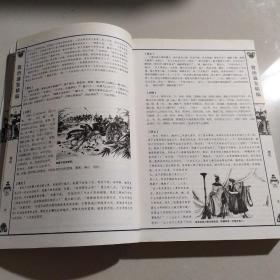 资治通鉴(精编)