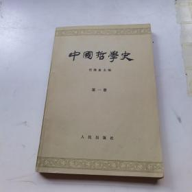 中国哲学史第一册