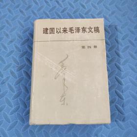 建国以来毛泽东文稿(第4册 硬精装)
