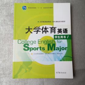 普通高等教育十一五国家级规划教材:大学体育英语1(学生用书)