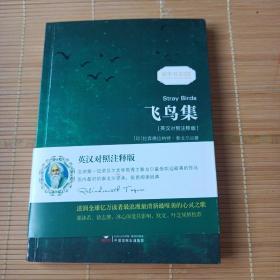 飞鸟集 泰戈尔经典诗集-清新演绎生命和诗歌-畅销读物美丽诗歌英汉对照双语-振宇书虫(英汉对照注释版)