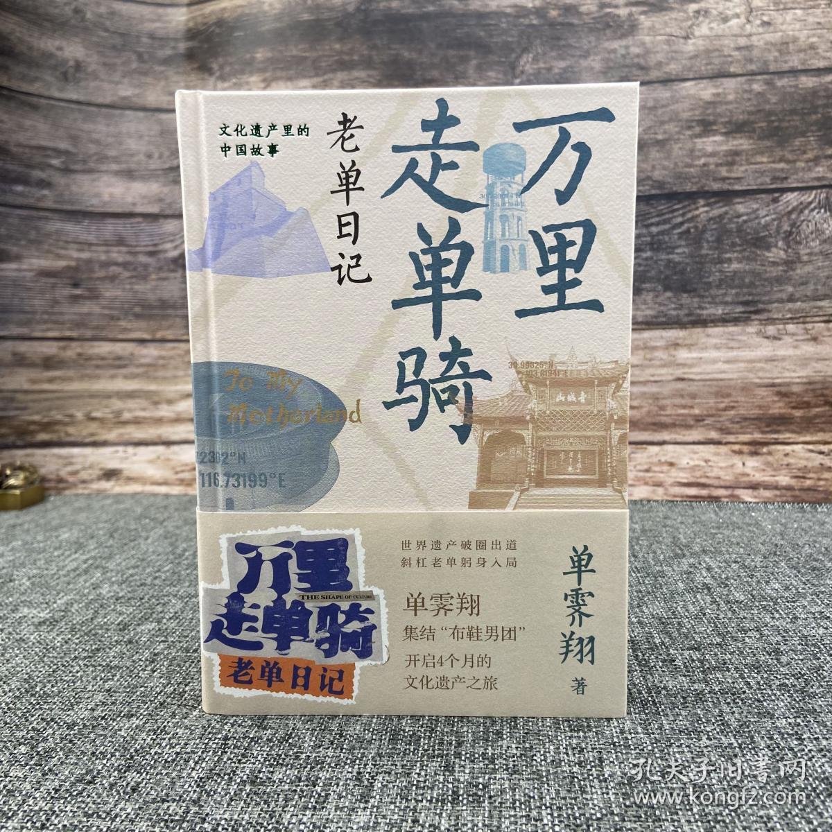 单霁翔签名《万里走单骑:老单日记》(精装;一版一印)