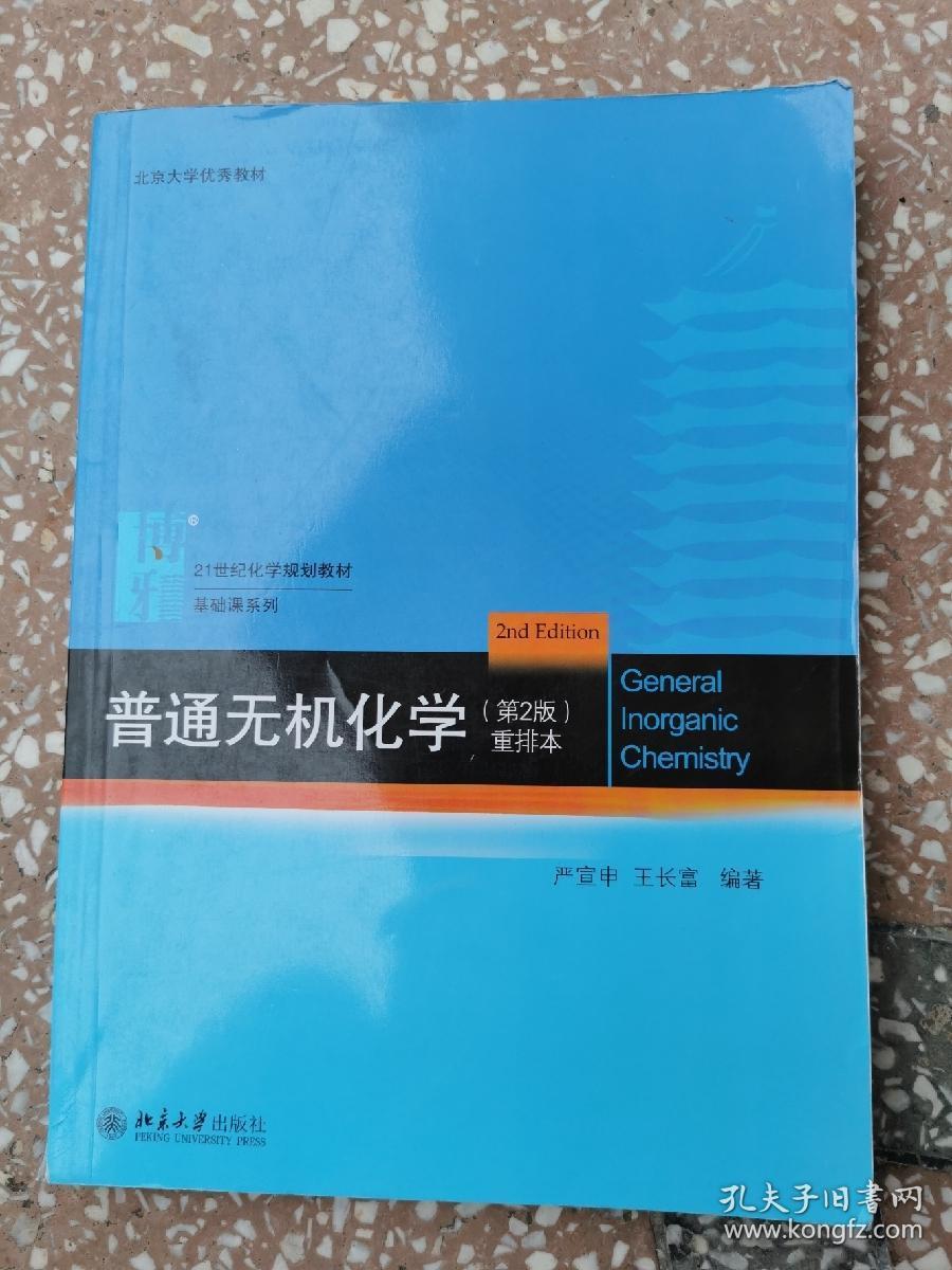 普通无机化学(第2版)重排本  二手图书微有使用痕迹