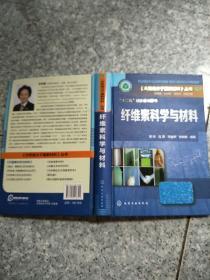 《天然高分子基新材料》丛书:纤维素科学与材料   原版前面有画线  请看图