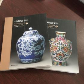 中国瓷器鉴定