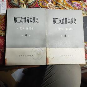 第二次世界大战史(1939-1945) 第4卷 上下册全