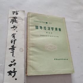 外国经济学讲座 第四册