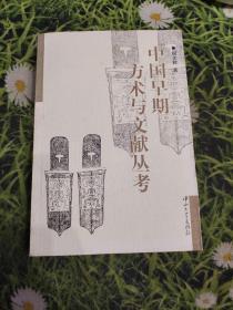 中国早期方术与文献丛考