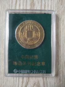中国钱币珍品系列纪念章【大元国宝】
