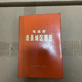 福建省市县城区地理图册