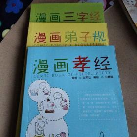 漫画三字经,弟子规,孝经,彩色版三册合售