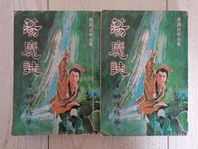 罕见柳残阳武侠小说《荡魔志》全二册,春秋出版社1979年初版