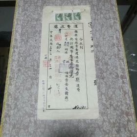 1943年赣县电厂吉安运煤处运费收据一份,品佳量小、钤印多枚、贴税票三枚、吉安真记运输社印 历史文献实物 值得留存!