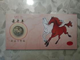 纪念币:2002年 马年礼品卡无封(壬午年)生肖贺卡【上海造币厂】   盒四