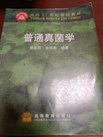 面向21世纪课程教材:普通真菌学