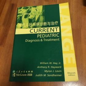 现代儿科疾病诊断与治疗(英文原版)内页干净无笔记划线