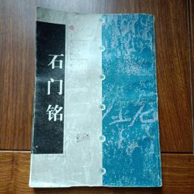 中国碑帖经典--石门铭