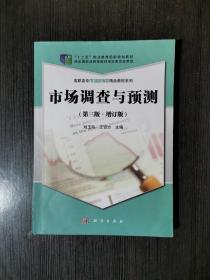 市场调查与预测(第三版)增订版