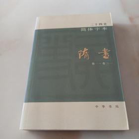 二十四史:简体横排本 23 隋书