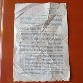 1958年时代特色油印地方小报《粮工跃进报》8开2版