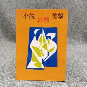 特惠· 台湾万卷楼版 木铎编辑室《小说结构美学》