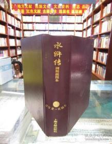 【包邮】水浒传:剧照插图本 容与堂一百回本