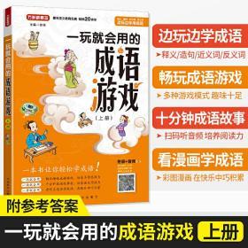 一玩就会用的成语游戏·上册 徐林 华语教学出版社9787513821063正版全新图书籍Book