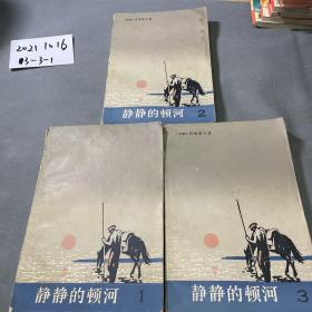 静静的顿河(1-2-3)3册合售