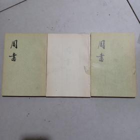 周书(全三册)第二册缺封面