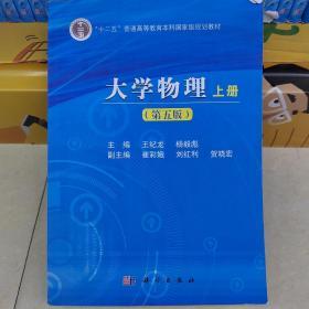大学物理(上册 第五版)