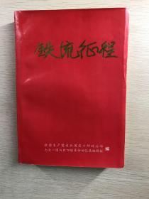 铁流征程(万海亭签名钤印赠本)原版现货、内页干净