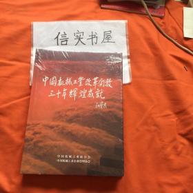 中国机械工业改革开放三十年辉煌成就