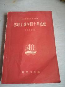 苏联土壤学四十年成就